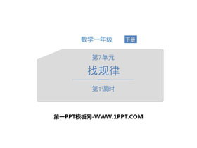 《找�律》PPT�n件(第1�n�r)
