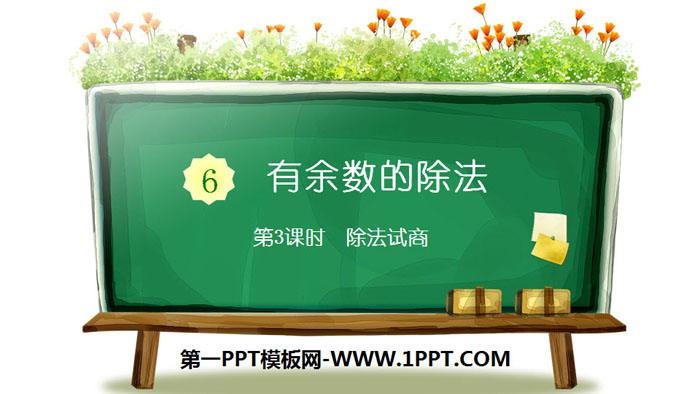 《有余数的除法》PPT(第3课时除法试商)