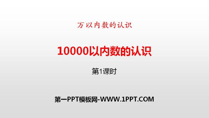 《10000以内数的认识》万以内数的认识PPT(第1课时)
