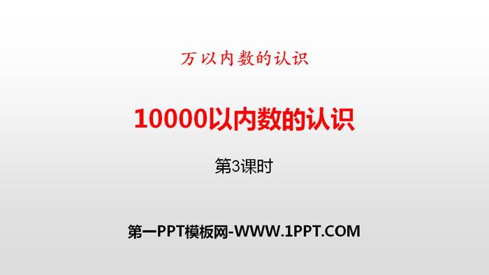 《10000以内数的认识》万以内数的认识PPT(第3课时)