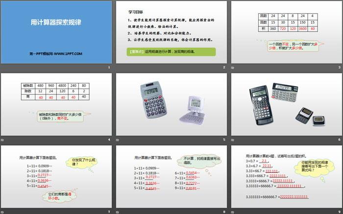 《用计算器探索规律》小数除法PPT教学课件