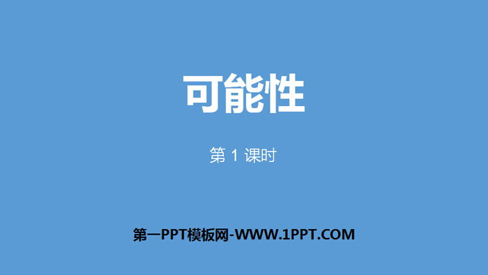 《可能性》PPT(第1课时)