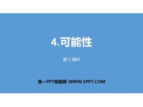 《可能性》PPT(第2课时)