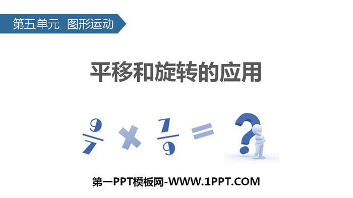《平移和旋�D的��用》�D形的�\��PPT