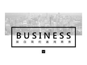 黑白��s�W美�L商�昭菔�PPT模板