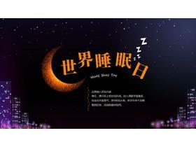 夜空月亮背景的世界睡眠日PPT模板