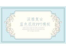 淡雅蓝色复古花纹PPT模板