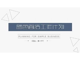 �{色���三角形背景工作���PPT模板