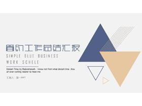 ����{�S三角形背景工作��Y�R��PPT模板