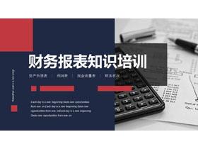 财务报表知识培训PPT课件模板
