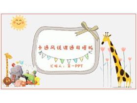 可爱卡通小动物背景教学设计必发88模板