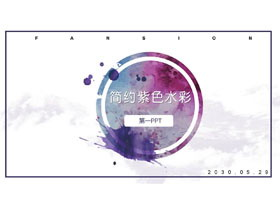 ���紫色水彩PPT模板免�M下�d