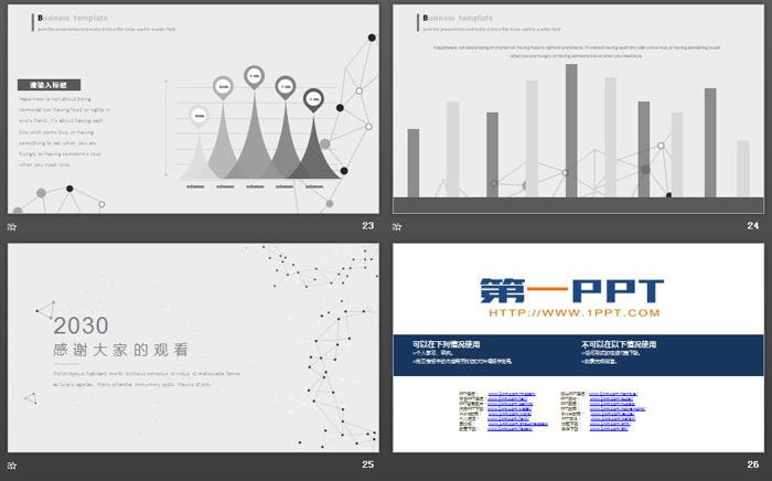 简洁点线背景科技感PPT模板