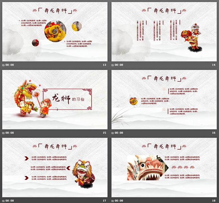 中国风习俗-舞龙舞狮民间传统文化PPT模板-三网云-小程序源码|商业源码|专注精品源码|免费下载网站|分享不一样的源码资源平台