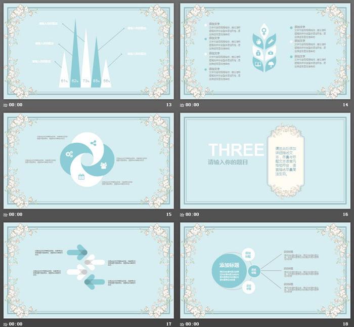 复古淡雅花纹蓝色背景PPT模板-三网云-小程序源码|商业源码|专注精品源码|免费下载网站|分享不一样的源码资源平台