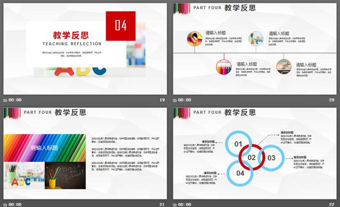 彩色�U�P背景教��公�_�n教案PPT模板