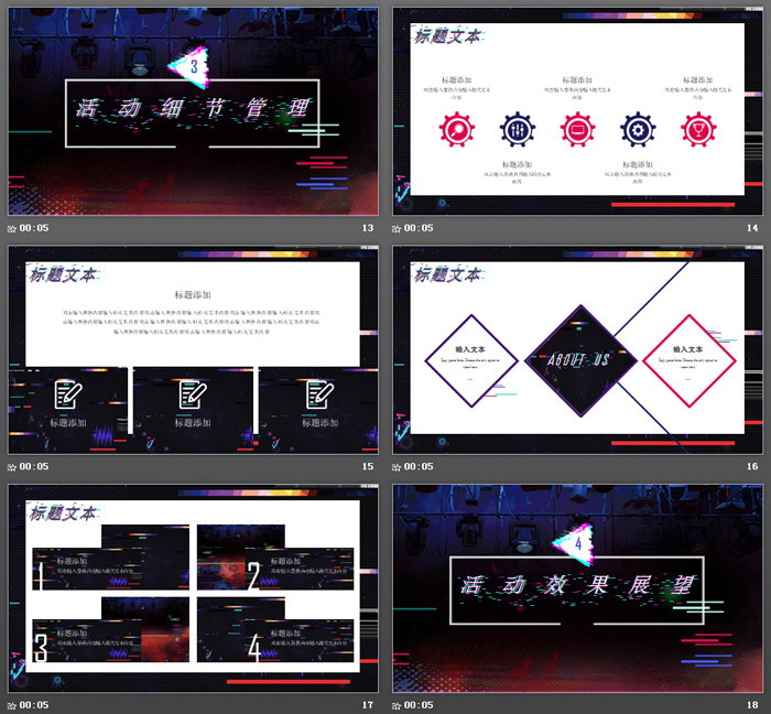 炫酷抖音风营销策划PPT模板