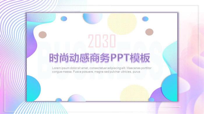 蓝紫渐变动感曲线背景时尚PPT模板