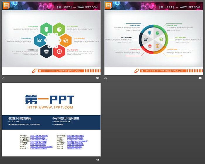 41张实用彩色扁平化PPT图表大全