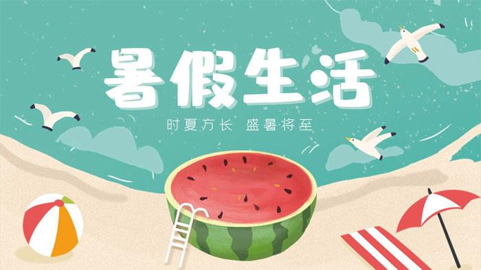 清爽卡通暑假生活PPT模板