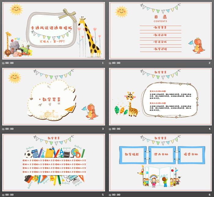 可爱卡通小动物背景教学设计PPT模板