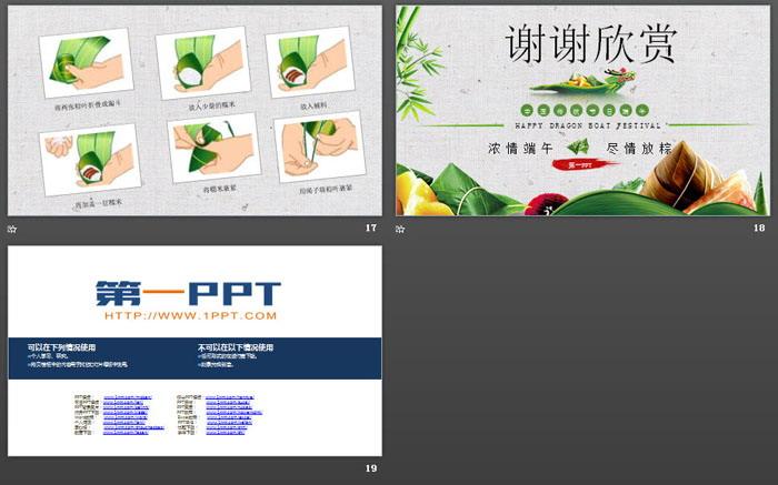 精美端午节PPT模板免费下载