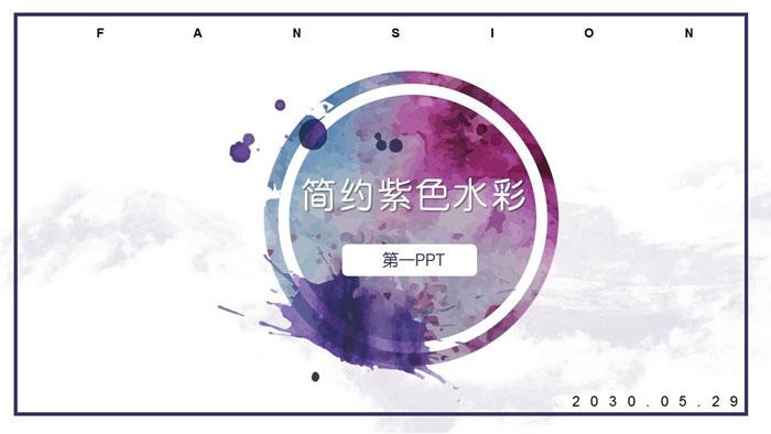 简洁紫色水彩PPT模板免费下载