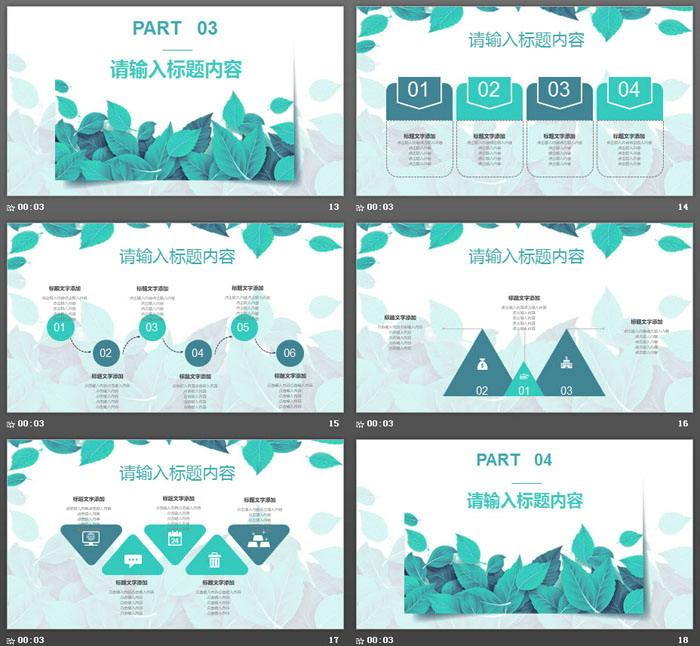 清新风格绿叶养眼PPT模板-三网云-小程序源码|商业源码|专注精品源码|免费下载网站|分享不一样的源码资源平台