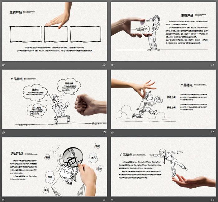 个性创意手绘公司简介PPT模板