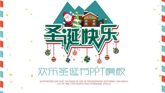 简洁卡通圣诞快乐PPT模板