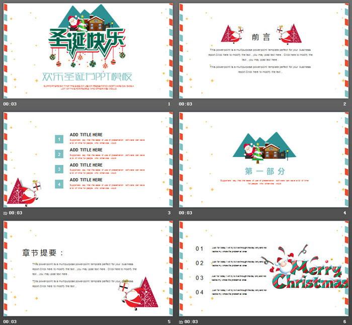 简洁卡通圣诞快乐必发88模板