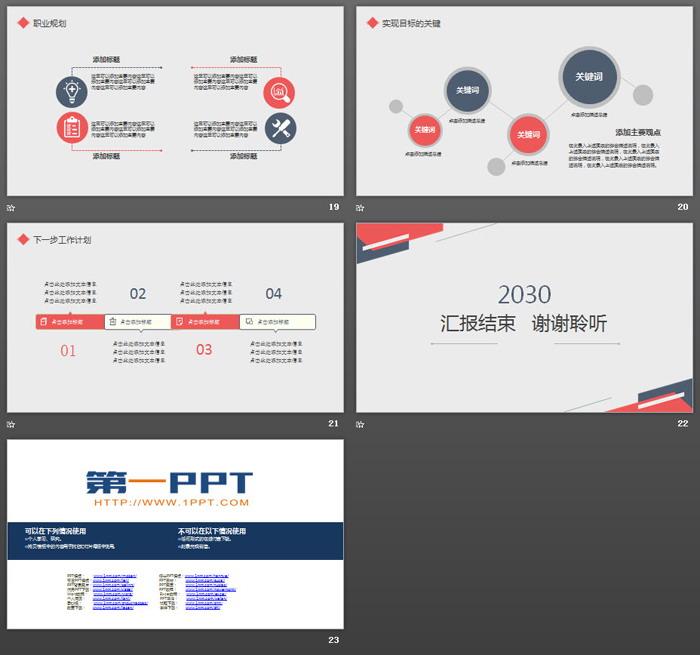 简洁红蓝员工试用期转正述职报告PPT模板