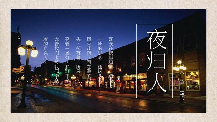 城市夜景旅行相册PPT模板