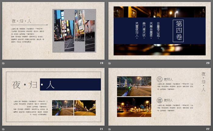 城市夜景旅行相册PPT模板-三网云-小程序源码|商业源码|专注精品源码|免费下载网站|分享不一样的源码资源平台