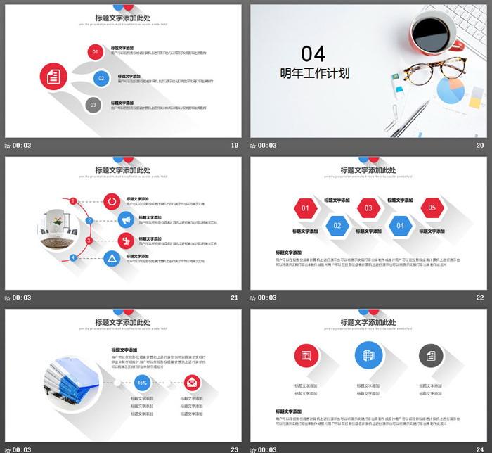 清新简洁办公桌面背景个人工作计划必发88模板