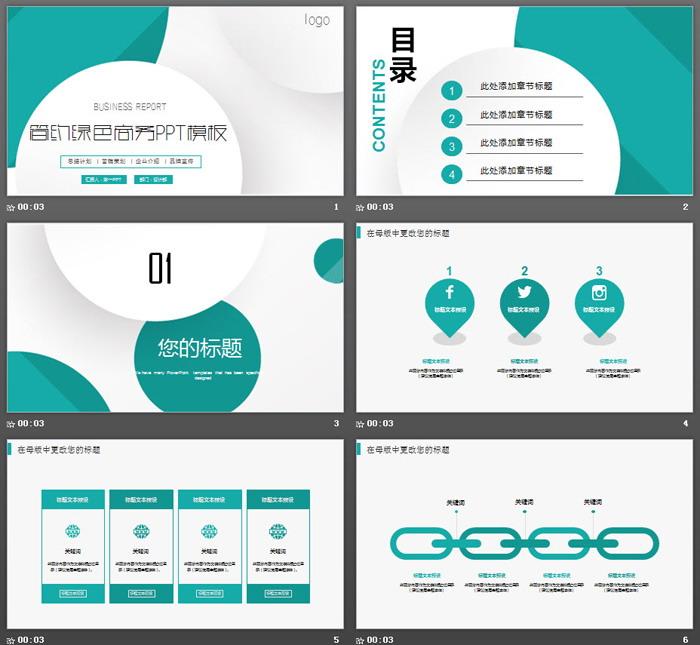 绿色简洁优雅商务PPT模板免费下载