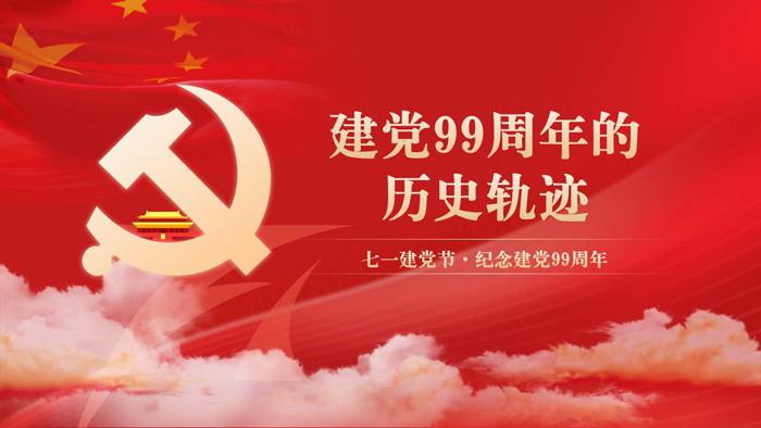 建党99周年建党节PPT模板