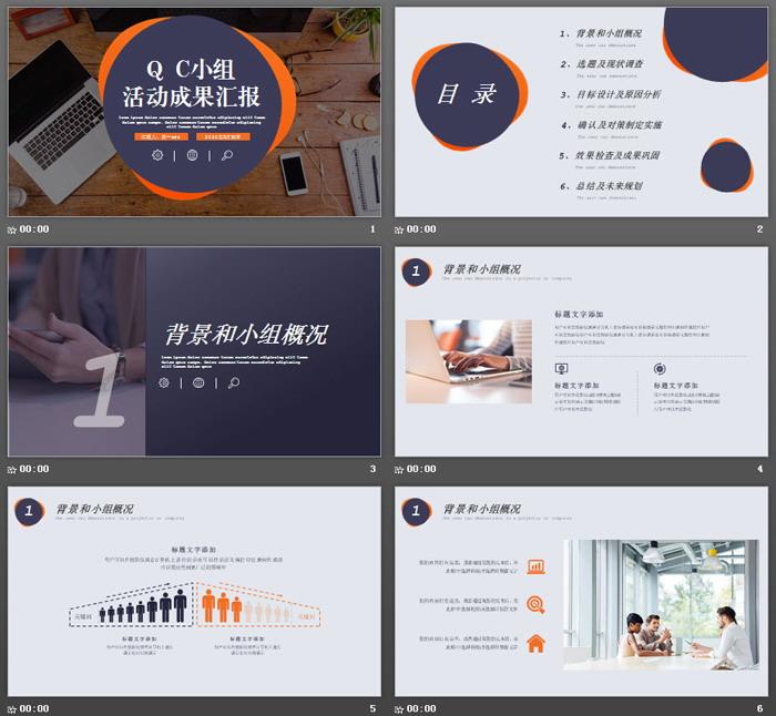 蓝橙办公桌面背景工作成果汇报PPT模板