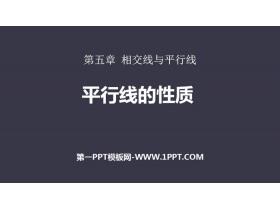 《平行线的性质》相交线与平行线PPT下载