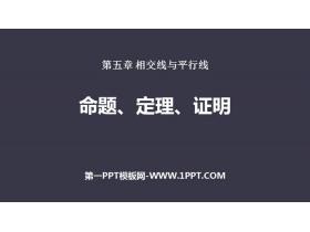 《命题、定理、证明》相交线与平行线PPT教学课件