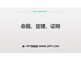 《命题、定理、证明》相交线与平行线PPT免费课件