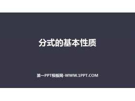 《分式的基本性�|》分式PPT�n件
