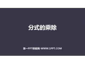 《分式的乘除》分式PPT