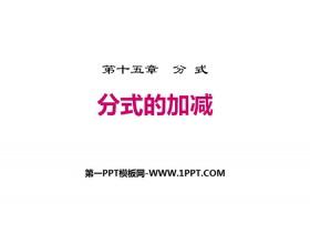 《分式的加�p》分式PPT