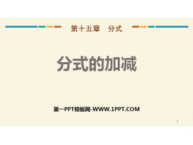《分式的加�p》分式PPT下�d