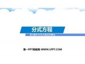 《分式方程》分式PPT(第1�n�r分式方程及其解法)