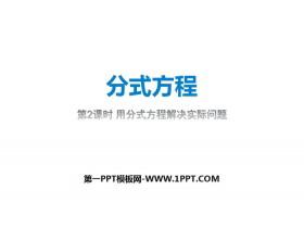 《分式方程》分式PPT(第2�n�r用分式方程解�Q���H���})