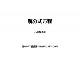 《解分式方程》分式PPT