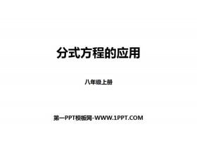 《分式方程的��用》分式PPT