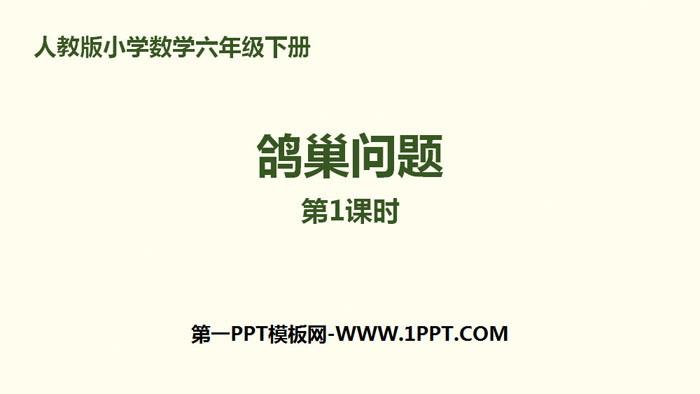 《鸽巢问题》数学广角PPT